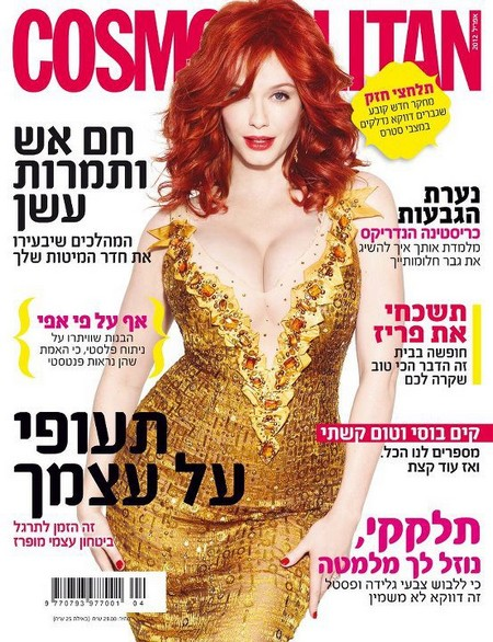 Christina Hendricks' Breasts Exposed On Cosmopolitan Israel April 2012 Cover