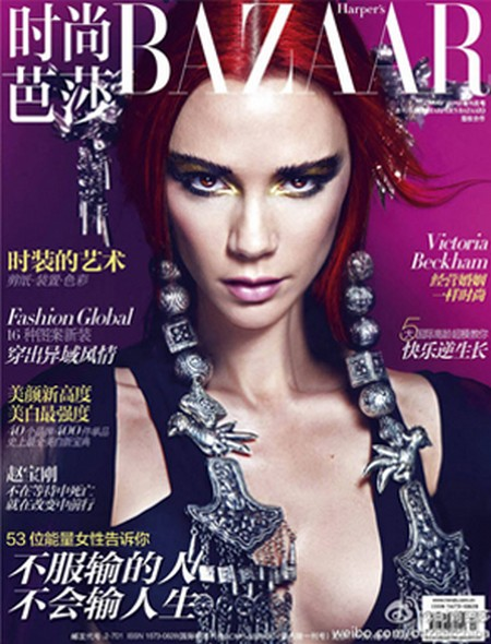 Victoria Beckham Tries The Anime Look & Fails On The Cover Of Harper's Bazaar China (Photo)